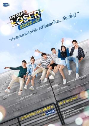 My Dear Loser Series: Edge of 17 (Thailand) 2017