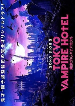 Tokyo Vampire Hotel (Japan) 2017