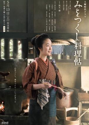 Mi wo Tsukushi Ryouricho (Japan) 2017