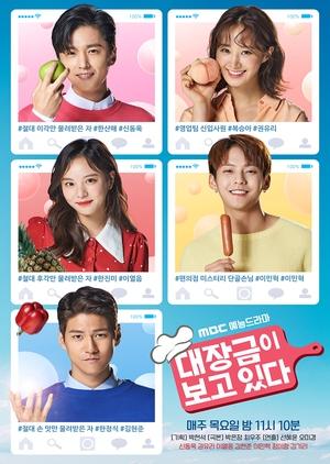 Dae Jang Geum is Watching (South Korea) 2018