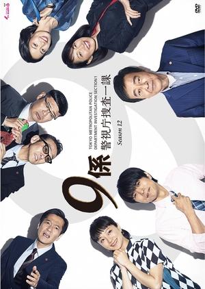 Keishichou Sousa Ikka 9-Gakari Season 12 (Japan) 2017