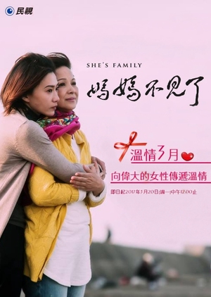 She's Family (Taiwan) 2017