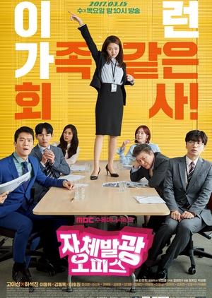Radiant Office (South Korea) 2017