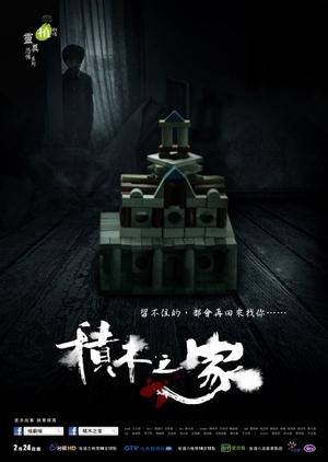 Q Series: House of Toy Bricks (Taiwan) 2017