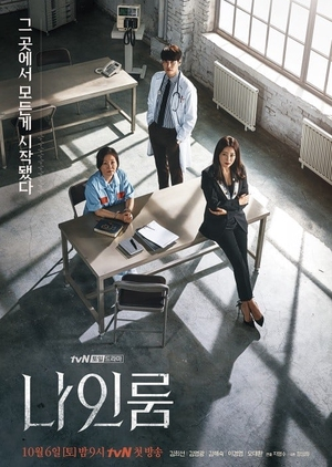 Room No. 9 (South Korea) 2018