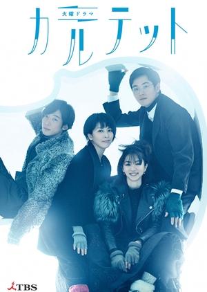 Quartet (Japan) 2017