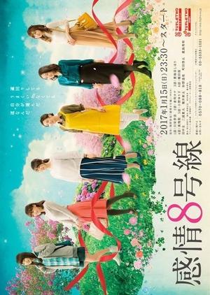 Kanjou 8-go Sen (Japan) 2017