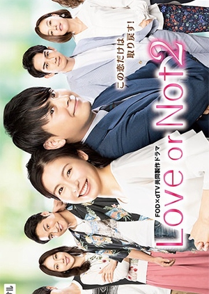 Love or Not 2 (Japan) 2018
