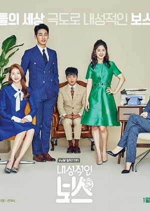 Introverted Boss Special (South Korea) 2017