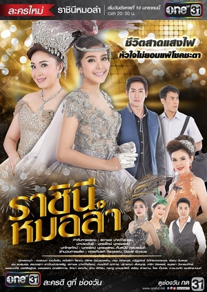 Rachinee Morlum (Thailand) 2017