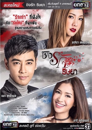 Ching's Jealousy (Thailand) 2017