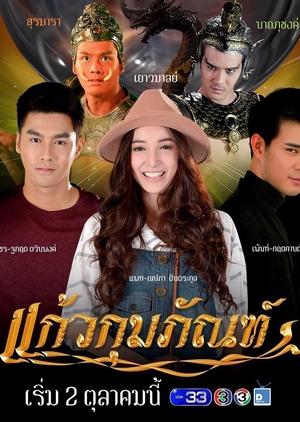 Kaew Kumpun (Thailand) 2018