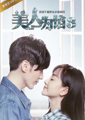 Memory Lost 3 (China) 2016