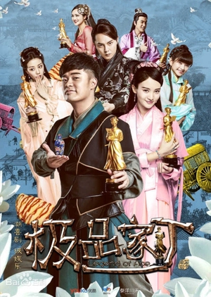 Legend of Ace (China) 2016