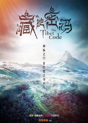 The Tibet Code (China) 2016