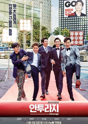 Entourage (South Korea) 2016