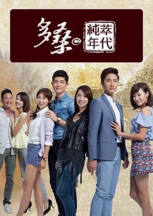 The Age of Innocence (Taiwan) 2016