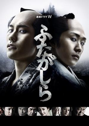 Futagashira 2 (Japan) 2016