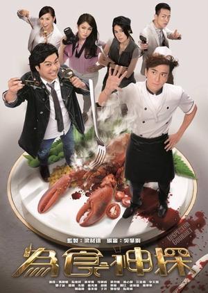 Inspector Gourmet (Hong Kong) 2016
