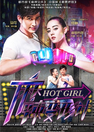 Hot Girl (China) 2016