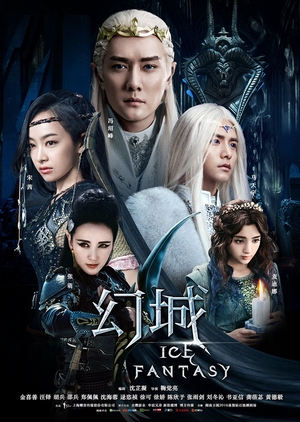 Ice Fantasy (China) 2016