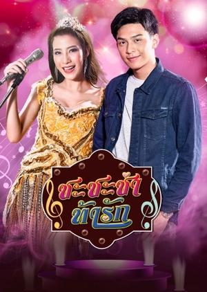 Cha Cha Cha Tah Ruk (Thailand) 2018