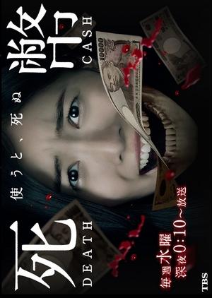 Death Cash (Japan) 2016