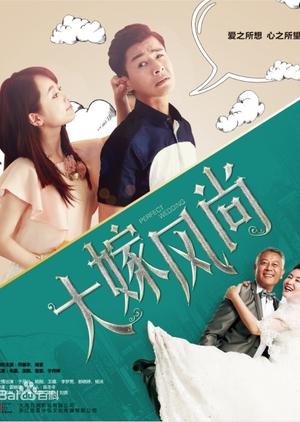 Perfect Wedding (China) 2016