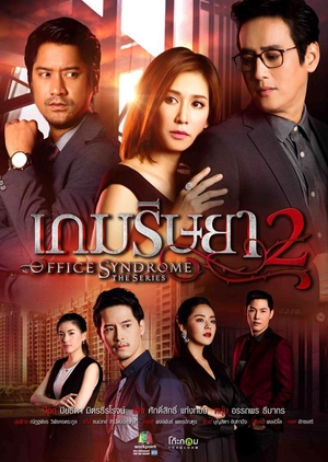 Office Syndrome The Series 2 (Thailand) 2016