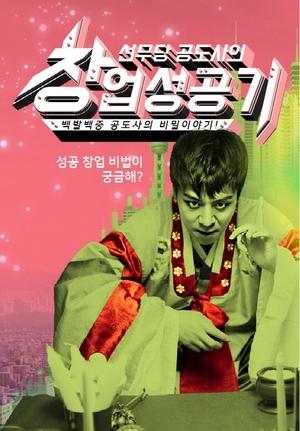 The Success Story of Novice Shaman Gong (South Korea) 2016