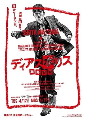 Dias Police: Ihou Keisatsu (Japan) 2016