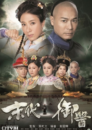 The Last Healer in Forbidden City (Hong Kong) 2016