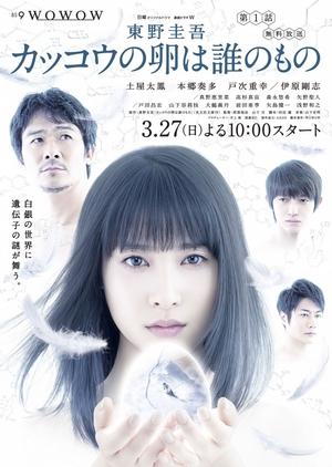 Kakko no Tamago wa Dare no Mono (Japan) 2016