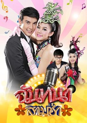 Chantana Sam Cha (Thailand) 2016