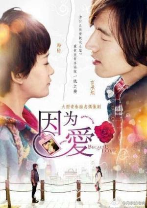 Because·Love (China) 2016