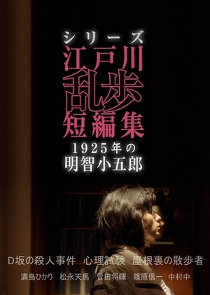1925-nen no Akechi Kogoro (Japan) 2016