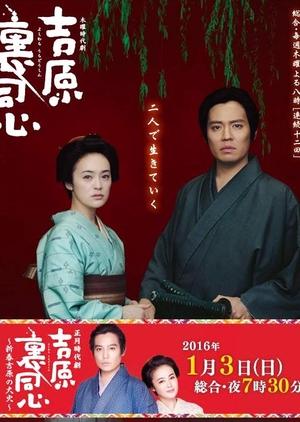 Yoshiwara Uradoshin (Japan) 2016