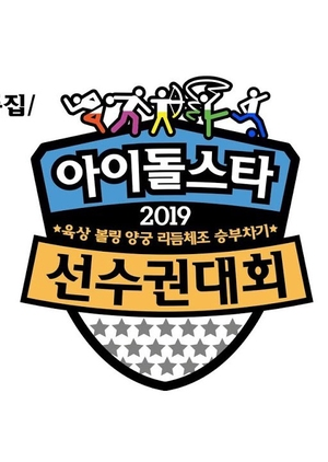 2019 Idol Star Athletics Championships 2019 (South Korea)