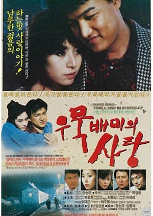 A Short Love Affair 1990 (South Korea)