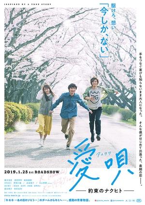 Ai Uta: My Promise To Nakuhito 2019 (Japan)