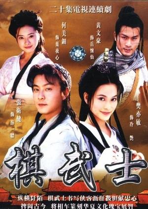 Chess Warriors 2001 (Hong Kong)