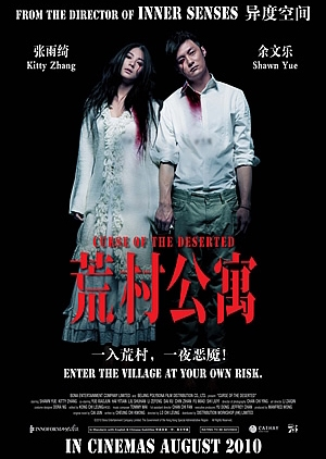 Curse Of The Deserted 2010 (China)