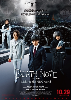 Death Note: Light Up The New World 2016 (Japan)