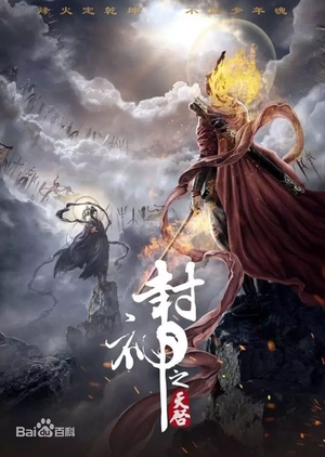 Feng Shen Zhi Tianqi - God's Revelation 2019 (China)
