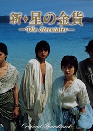 Heaven's Coin 3 2001 (Japan)