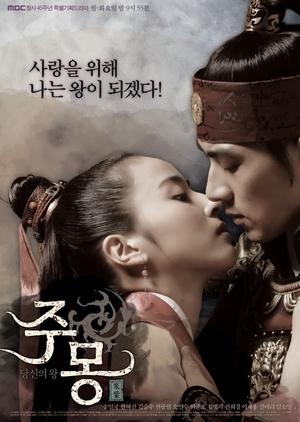 Jumong 2006 (South Korea)