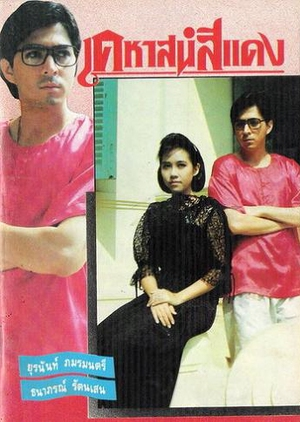 Kehas See Dang 1989 (Thailand)