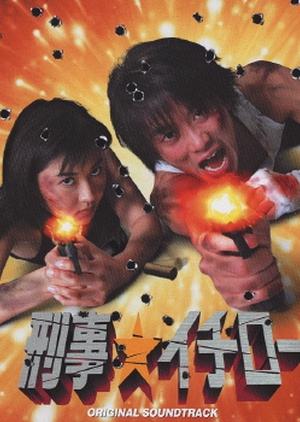 Keiji Ichiro 2003 (Japan)