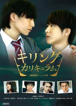 Killing Curriculum: Jinroh Shokei Game - Prologue 2015 (Japan)