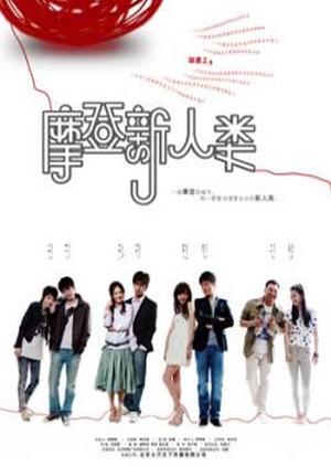 New Modern  People 2010 (China)